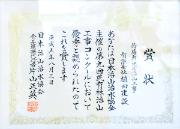 第9回工事コンクール賞状