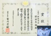 工事コンクール賞状